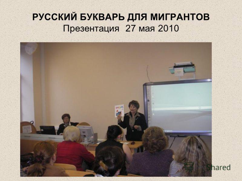 РУССКИЙ БУКВАРЬ ДЛЯ МИГРАНТОВ Презентация 27 мая 2010