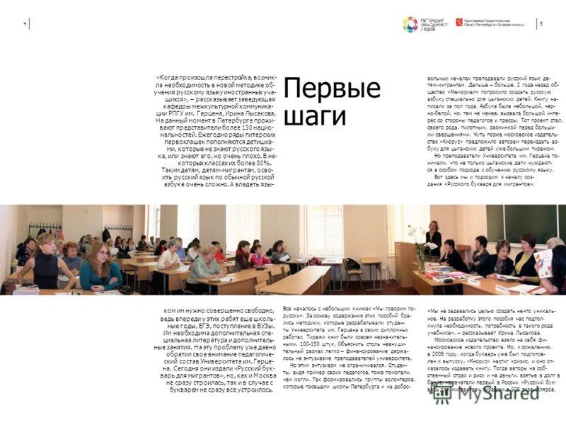 45 Первые шаги Все началось с небольших книжек «Мы говорим по- русски». За основу содержания этих пособий бра- лись методики, которые разрабатывали студен- ты Университета им. Герцена в своих дипломных работах. Тиражи книг были совсем незначитель- ны