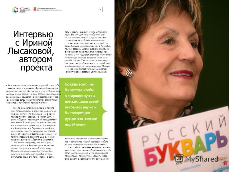 67 Интервью с Ириной Лысаковой, автором проекта – Вы вложили столько времени и усилий, свои соб- ственные деньги в издание «Русского букваря для мигрантов», значит, Вы считаете, что проблема асси- миляции очень важна. На ваш взгляд, насколько она сей