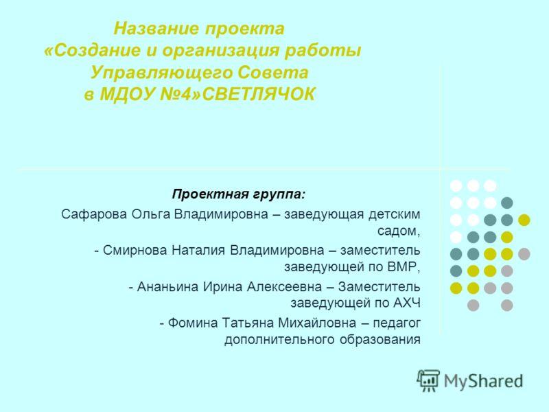 «Создание и организация работы Управляющего Совета в МДОУ 4»СВЕТЛЯЧОК
