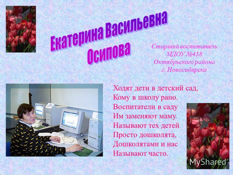 Старший воспитатель МДОУ 498 Октябрьского района города Новосибирска Каждый дошкольник - маленький исследователь, с радостью и удивлением открывающий для себя окружающий мир. Важно не дать стремлению ребенка к активной деятельности угаснуть, важно сп
