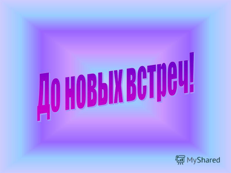 Старший воспитатель МДОУ 458 Октябрьского района г. Новосибирска Ходят дети в детский сад, Кому в школу рано. Воспитатели в саду Им заменяют маму. Называют тех детей Просто дошколята, Дошколятами и нас Называют часто.