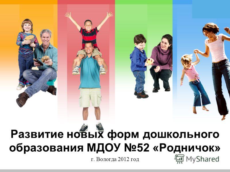 L/O/G/O Развитие новых форм дошкольного образования МДОУ 52 «Родничок» г. Вологда 2012 год