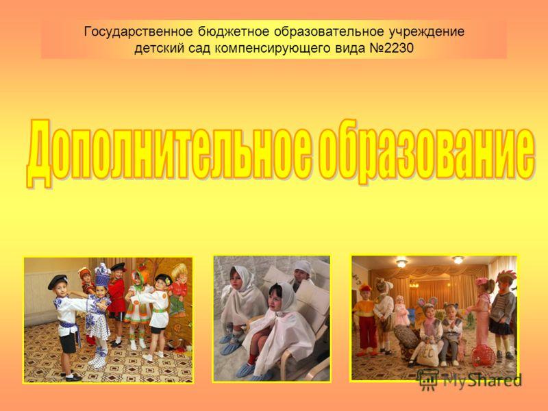 Государственное бюджетное образовательное учреждение детский сад компенсирующего вида 2230