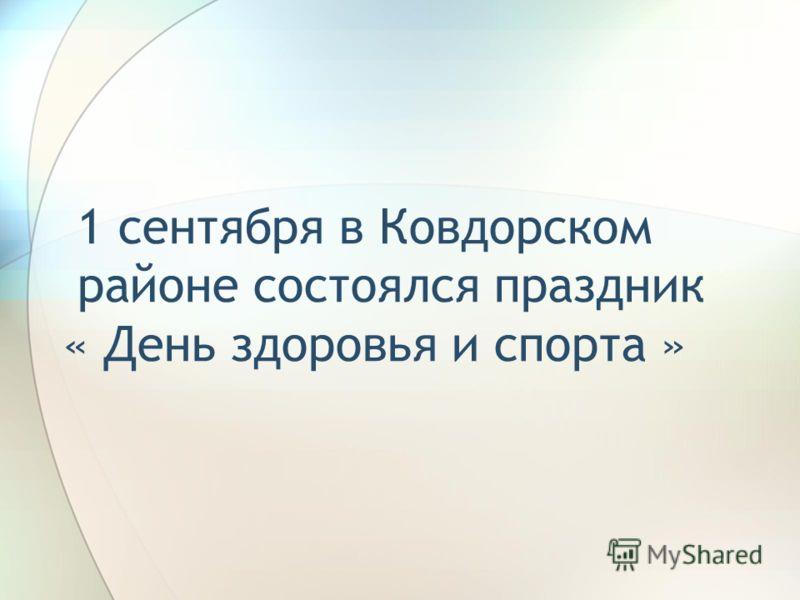 1 сентября в Ковдорском районе состоялся праздник « День здоровья и спорта »