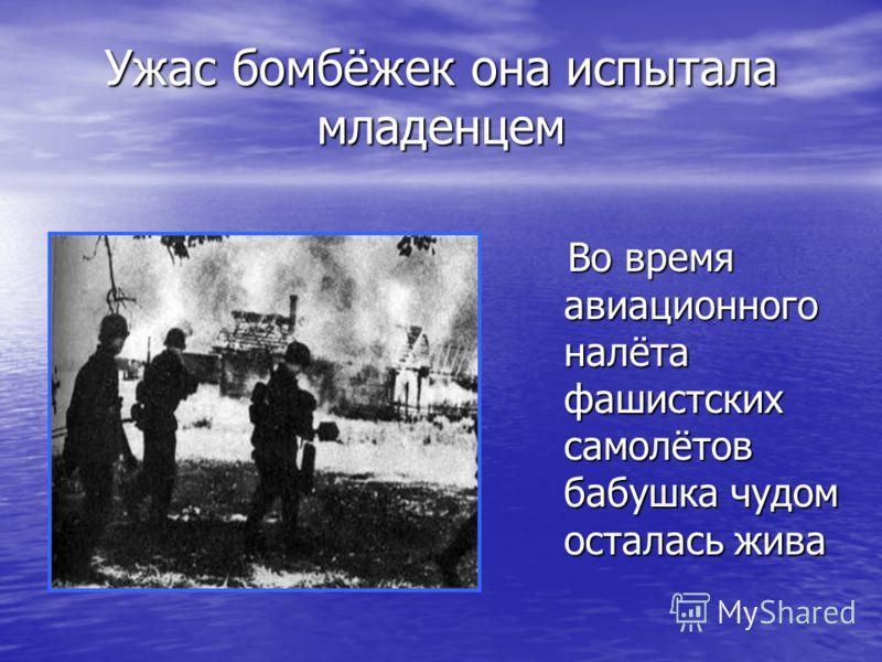 Ужас бомбёжек она испытала младенцем Во время авиационного налёта фашистских самолётов бабушка чудом осталась жива Во время авиационного налёта фашистских самолётов бабушка чудом осталась жива