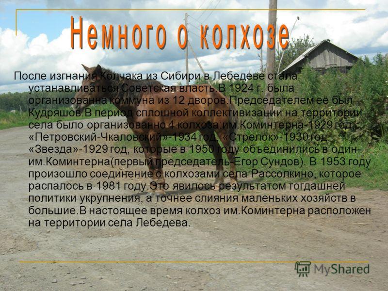 Село Лебедево было основано в 1885 году и первоначально носило название Пеньково (видимо,потому, что в деревне выращивали много конопли и изготавливали из неё пеньку). Село Лебедево стало именоваться по фамилии одного из первых переселенцев.До 1924 г