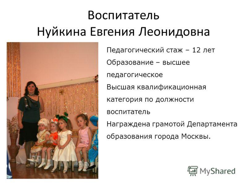 ГОУ Центр Развития Ребенка Детский сад 2342 Группа 6 «Открытые сердца»