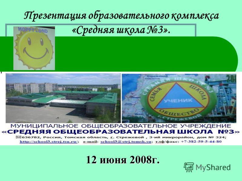 12 июня 2008г. Презентация образовательного комплекса «Средняя школа 3».