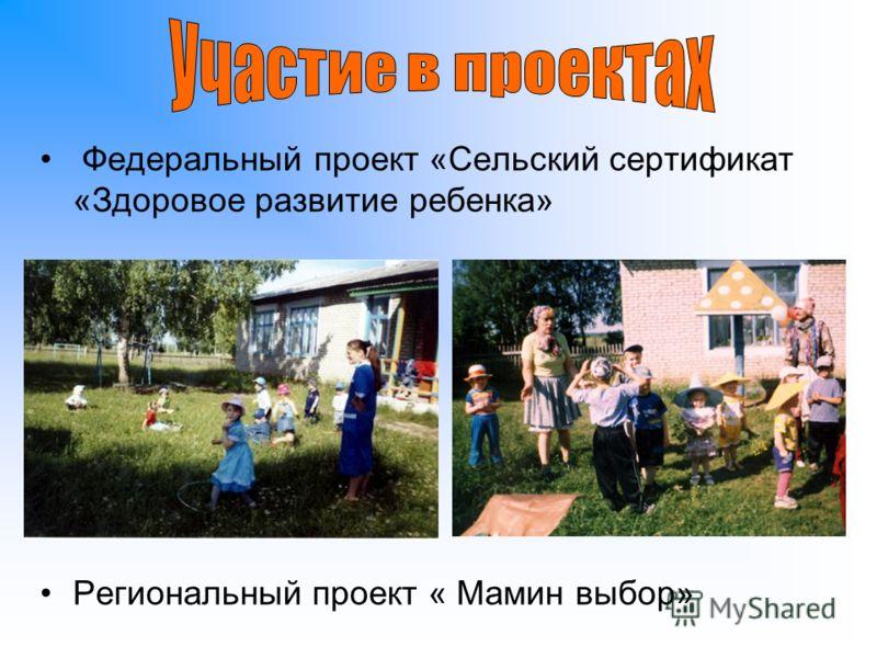 Федеральный проект «Сельский сертификат «Здоровое развитие ребенка» Региональный проект « Мамин выбор»