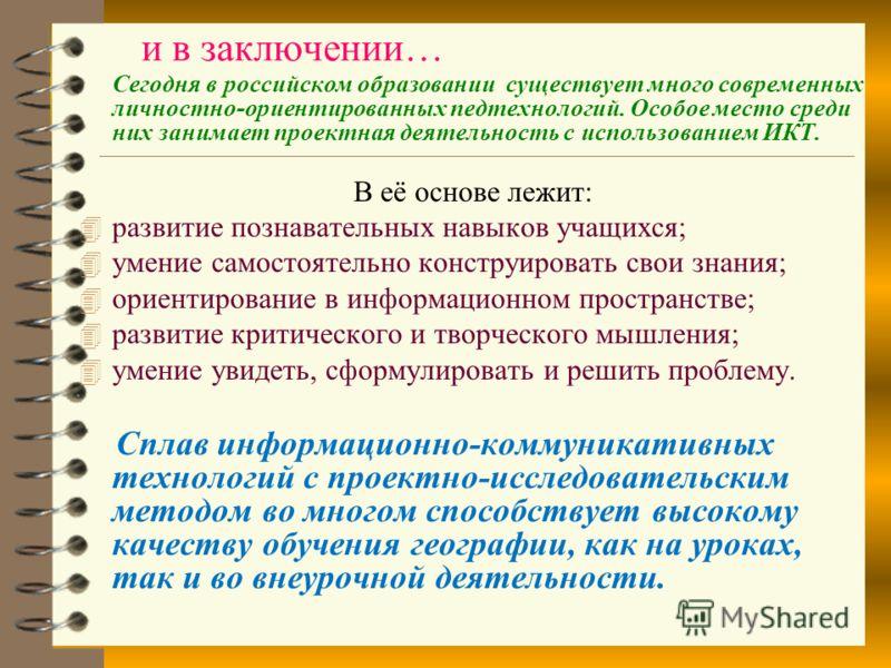 и в заключении… Сегодня в российском образовании существует много современных личностно-ориентированных педтехнологий. Особое место среди них занимает проектная деятельность с использованием ИКТ. В её основе лежит: 4 развитие познавательных навыков у