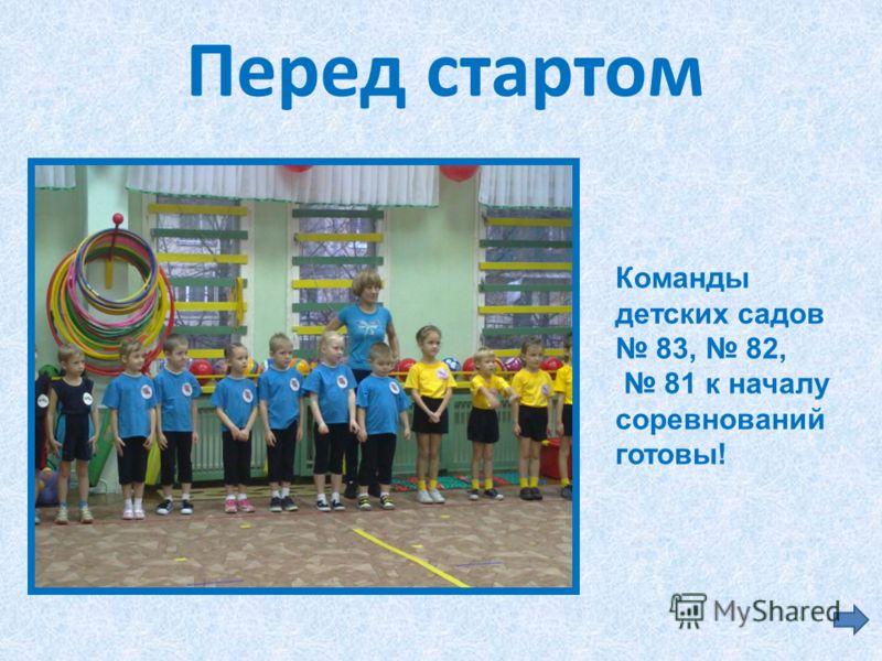 16 ноября 2011г. команда детей нашего детского сада принимала участие в районных спортивных соревнованиях «Веселые старты» и победила!