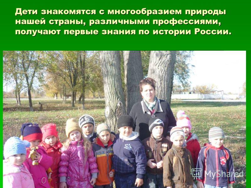 Дети знакомятся с многообразием природы нашей страны, различными профессиями, получают первые знания по истории России.