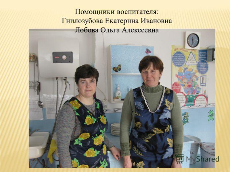 Музыкальный руководитель: Михнева Людмила Анатольевна