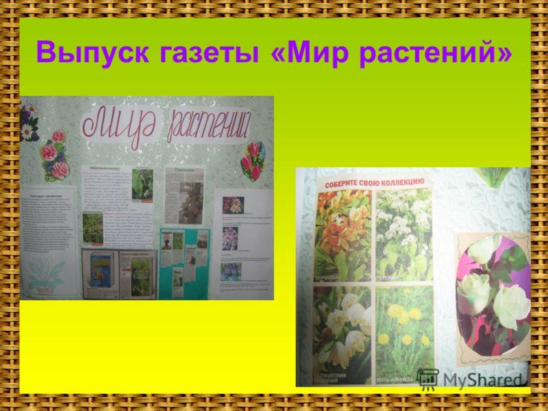 Выпуск газеты «Мир растений»