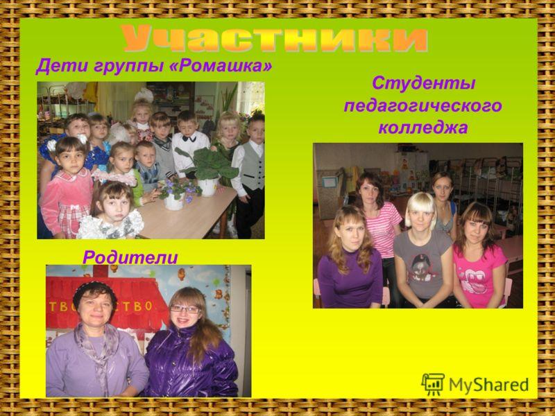 Дети группы «Ромашка» Родители Студенты педагогического колледжа