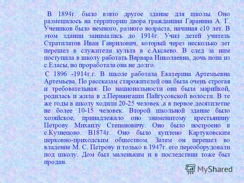 В 1913 г. было начато строительство школьного здания на средство Козьмодемьянского уездного землячества. Подрядчиком был крестьянин из д.Чаломкино Шорин Николай Спиридонович. В 1914 г. строительство было закончено, здание это существовало до 70-х год