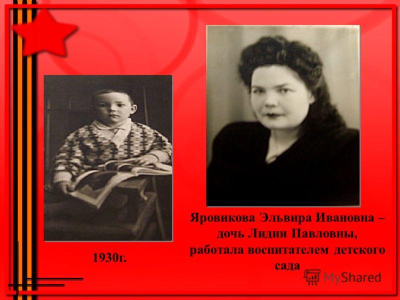 1930г. Яровикова Эльвира Ивановна – дочь Лидии Павловны, работала воспитателем детского сада