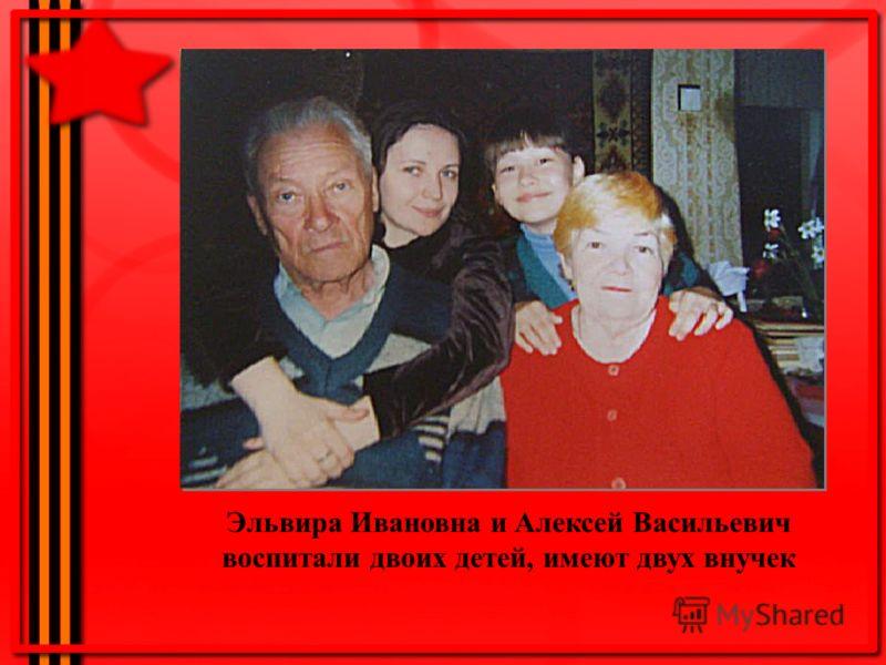 Эльвира Ивановна и Алексей Васильевич воспитали двоих детей, имеют двух внучек