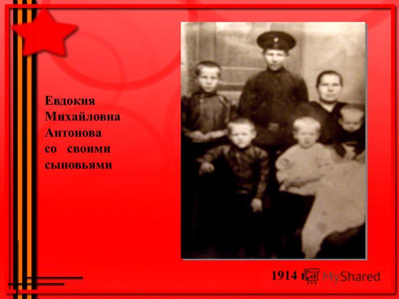 Евдокия Михайловна Антонова со своими сыновьями 1914 г.