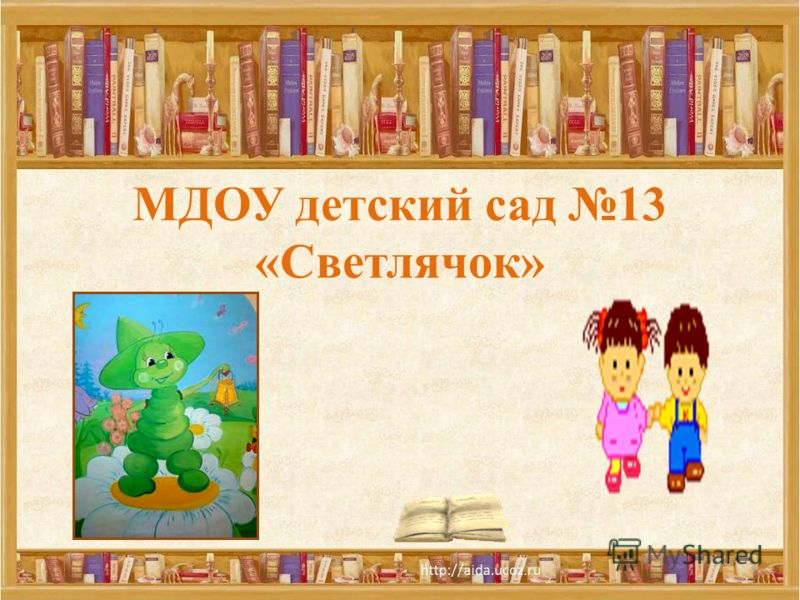 МДОУ детский сад 13 «Светлячок»