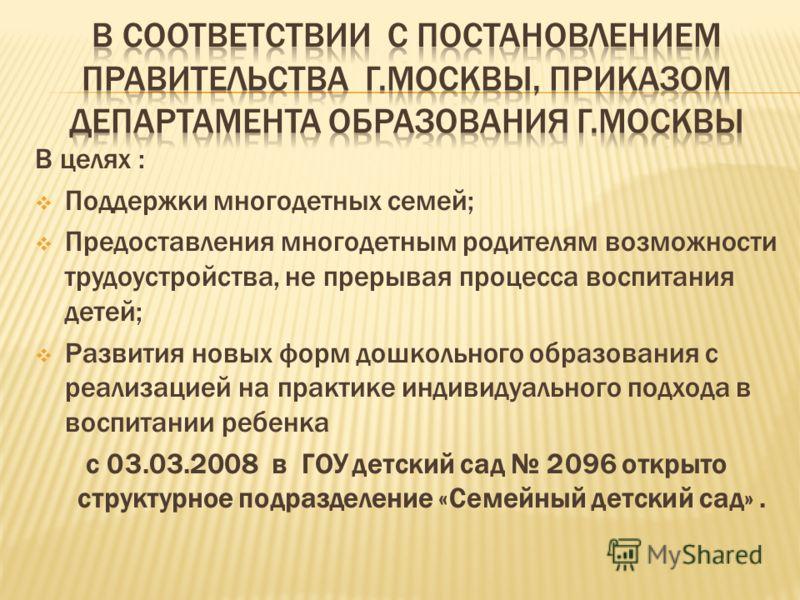 ГОУ детский сад 2096 с этнокультурным русским компонентом образования Зеленоградского ОУО ДО г.Москвы