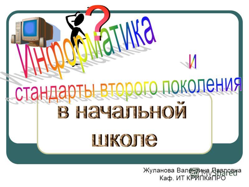 Жуланова Валентина Павловна Каф. ИТ КРИПКиПРО