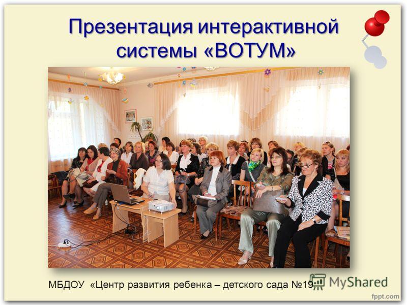 Презентация интерактивной системы «ВОТУМ» МБДОУ «Центр развития ребенка – детского сада 19