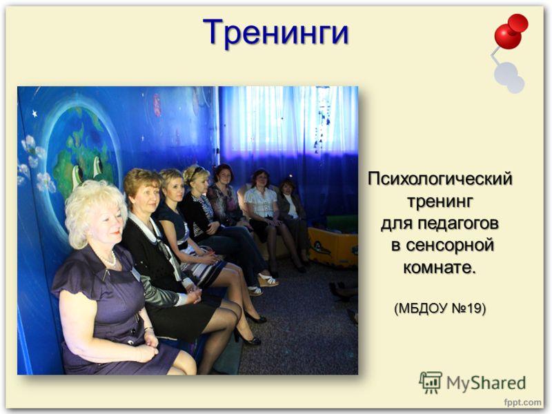 Психологическийтренинг для педагогов в сенсорной комнате. в сенсорной комнате. (МБДОУ 19) Тренинги