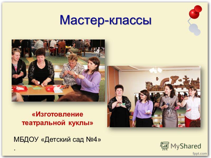 Мастер-классы «Изготовление театральной куклы» МБДОУ «Детский сад 4».