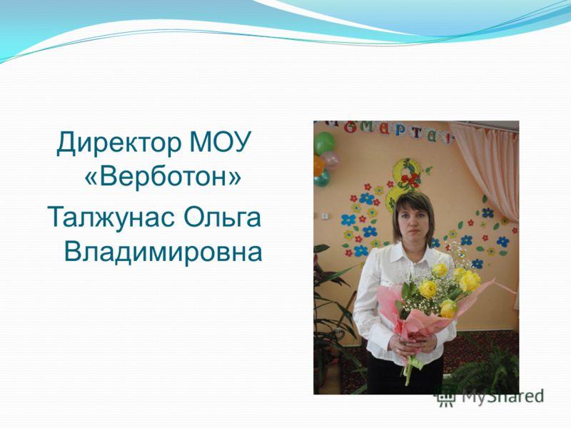 Директор МОУ «Верботон» Талжунас Ольга Владимировна