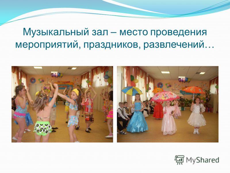Музыкальный зал – место проведения мероприятий, праздников, развлечений…