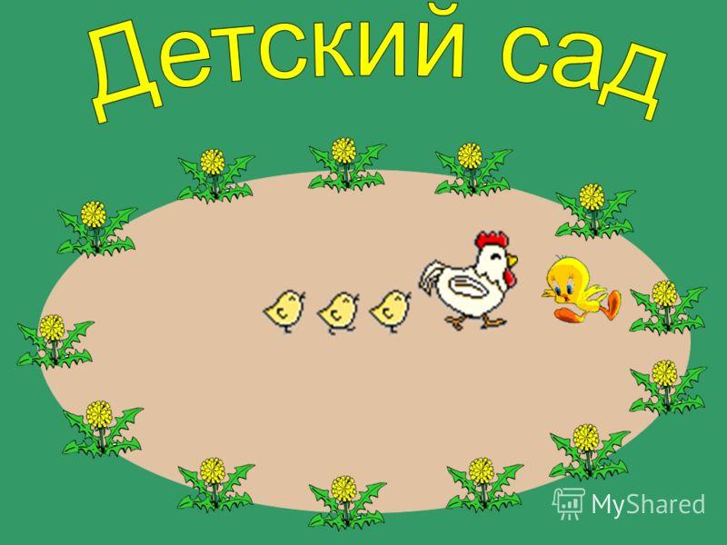 За цыплёнком – курочка.