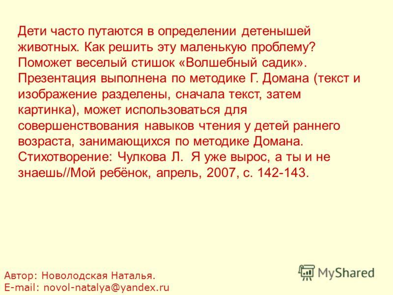КОНЕЦ Автор: Новолодская Наталья. Viki.rdf.ru