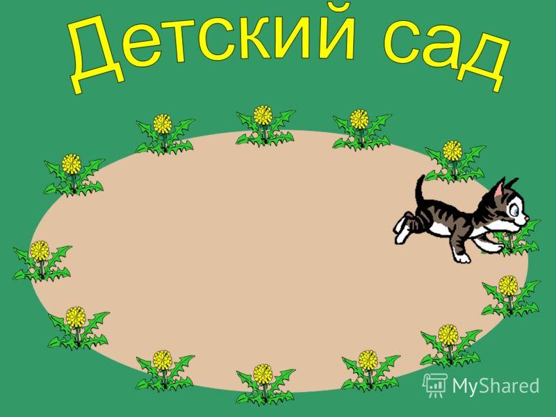 Играют в садике котёнок,