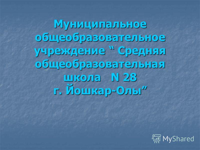 Муниципальное общеобразовательное учреждение Средняя общеобразовательная школа N 28 г. Йошкар-Олы
