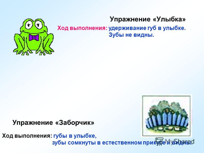 Упражнение «Улыбка» Упражнение «Заборчик» Ход выполнения: удерживание губ в улыбке. Зубы не видны. Ход выполнения: губы в улыбке, зубы сомкнуты в естественном прикусе и видны.
