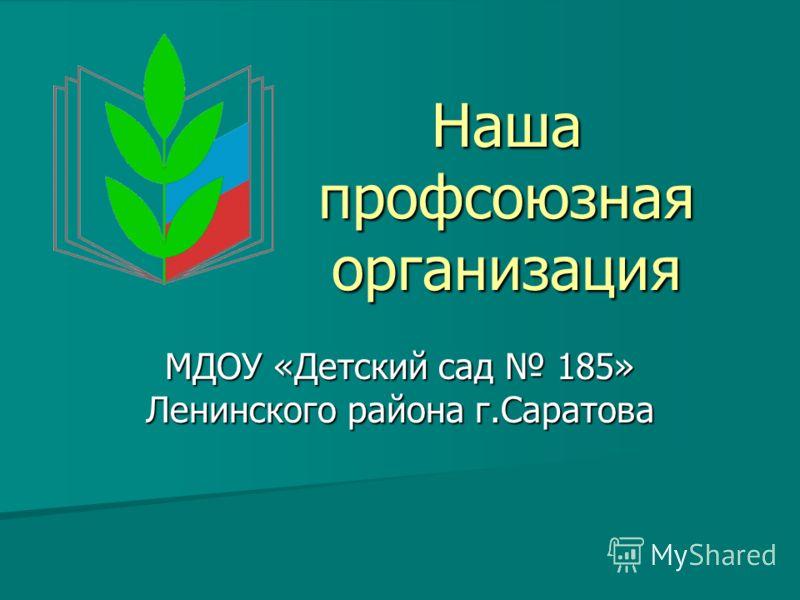 Наша профсоюзная организация МДОУ «Детский сад 185» Ленинского района г.Саратова