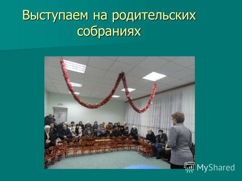 Выступаем на родительских собраниях