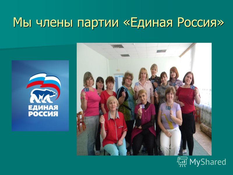 Мы члены партии «Единая Россия»