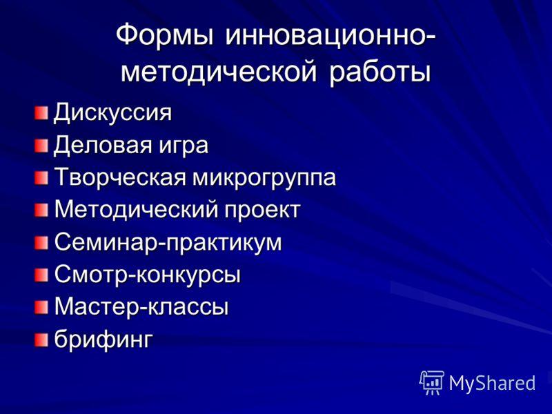 Итоговый Педсовет В Доу Презентация Скачать Бесплатно