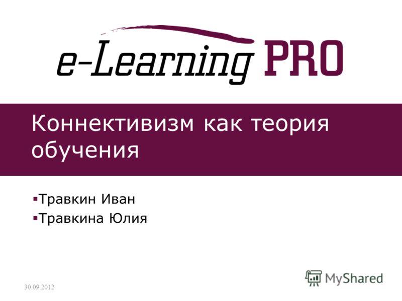 Коннективизм как теория обучения Травкин Иван Травкина Юлия 02.07.2012