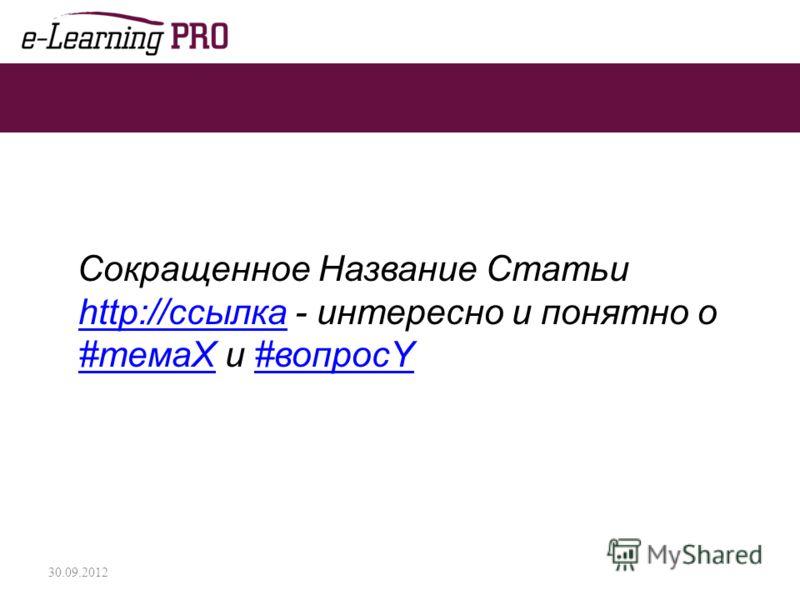 Сокращенное Название Статьи http://ссылка - интересно и понятно о #темаХ и #вопросY http://ссылка 02.07.2012
