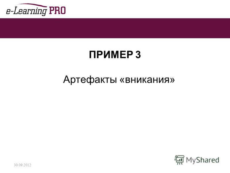 ПРИМЕР 3 Артефакты «вникания» 02.07.2012