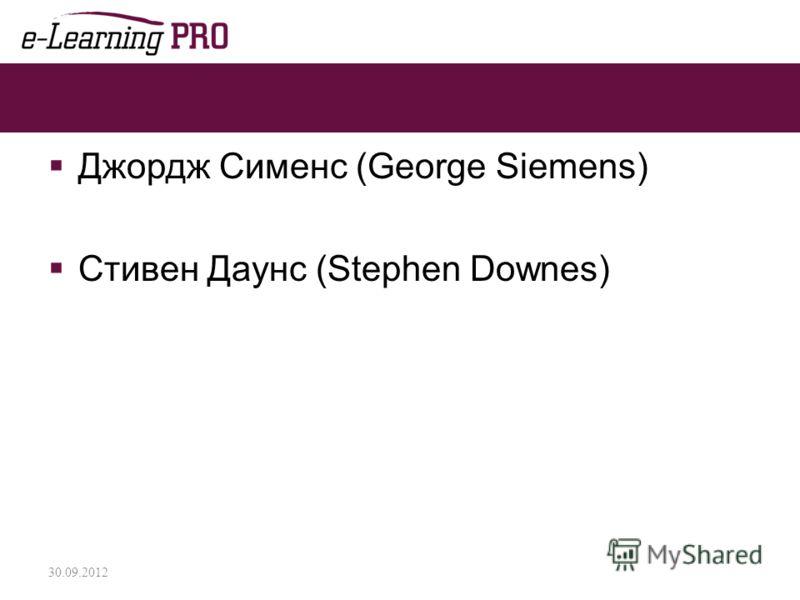 Джордж Сименс (George Siemens) Стивен Даунс (Stephen Downes) 02.07.2012