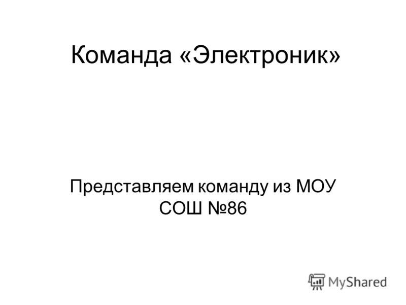 Команда «Электроник» Представляем команду из МОУ СОШ 86