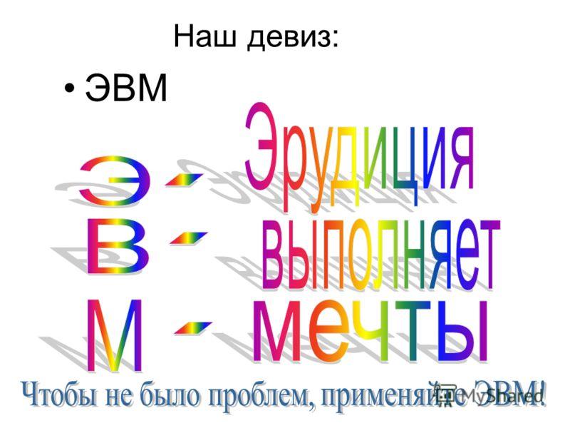 Наш девиз: ЭВМ
