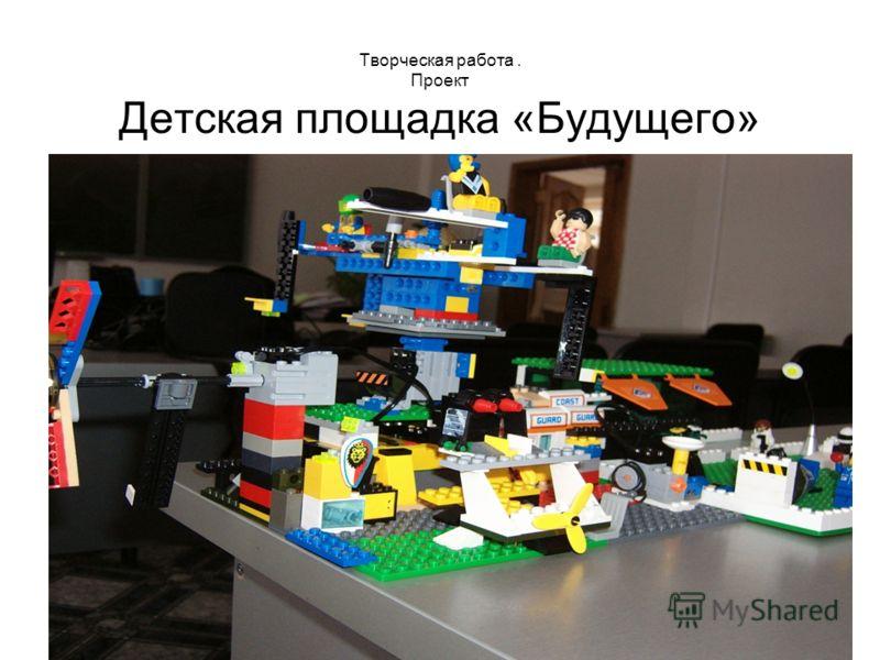 Творческая работа. Проект Детская площадка «Будущего»