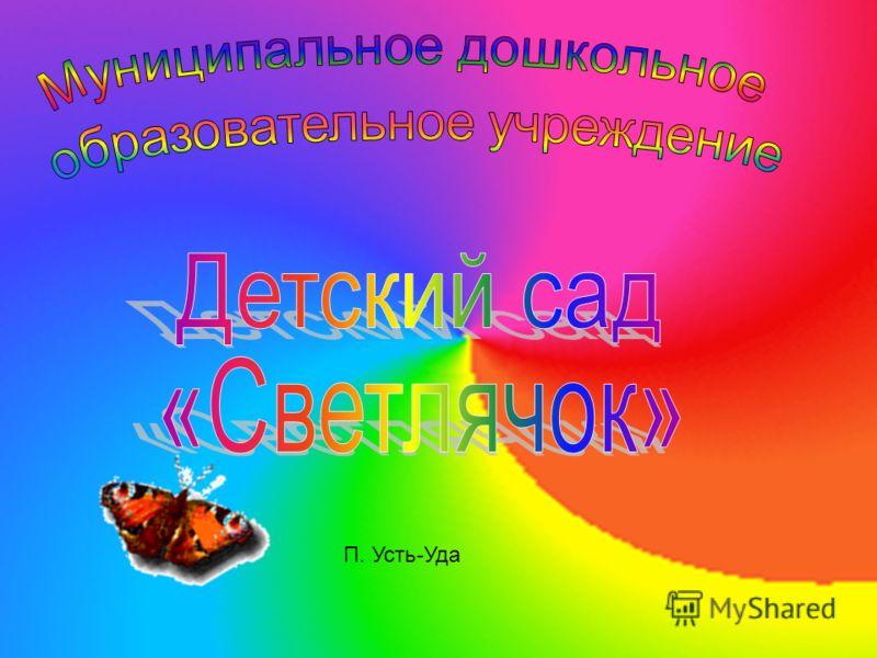 П. Усть-Уда