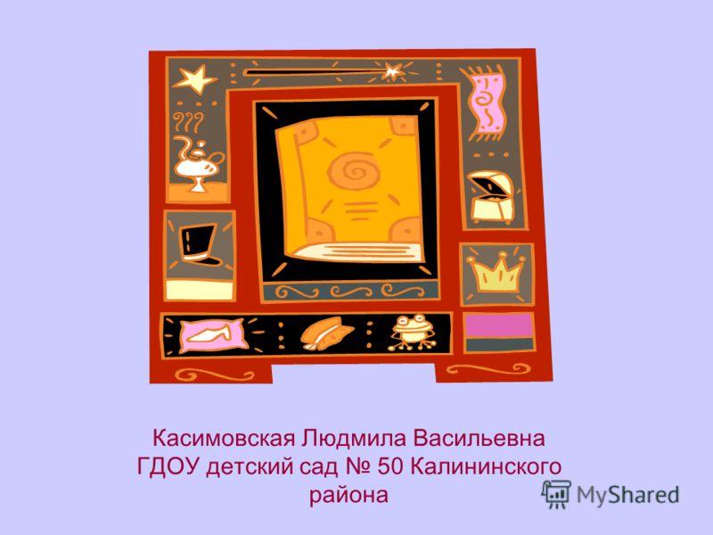 Касимовская Людмила Васильевна ГДОУ детский сад 50 Калининского района